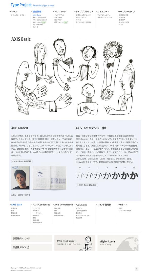 090115_typeproject_02.jpg