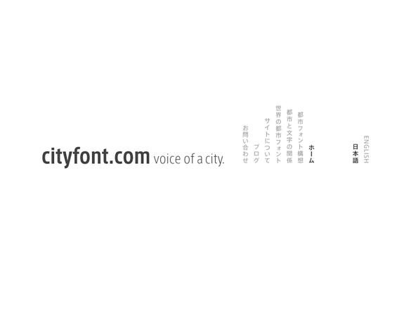 090602_cityfont_01.jpg