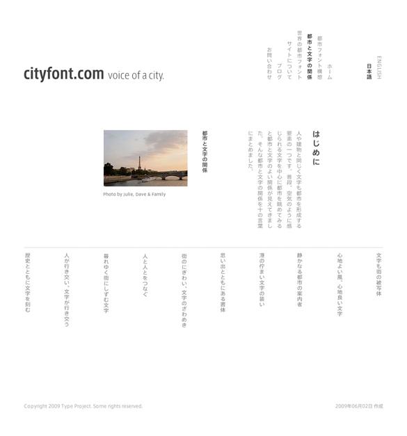 090602_cityfont_02.jpg
