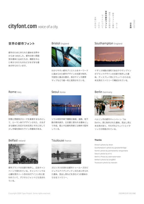 090602_cityfont_03.jpg