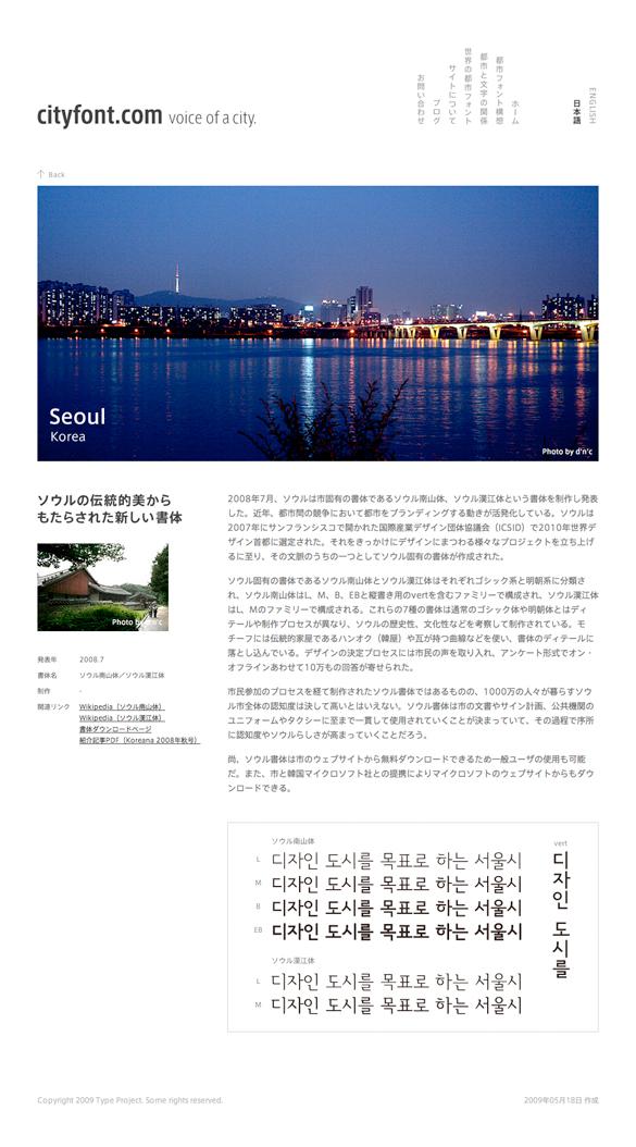 090602_cityfont_04.jpg