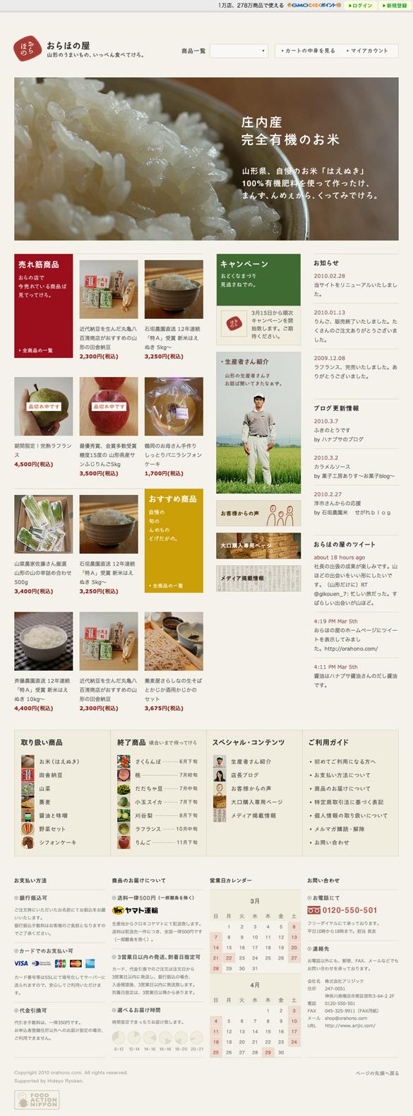 100228_orahonoya_01.jpg