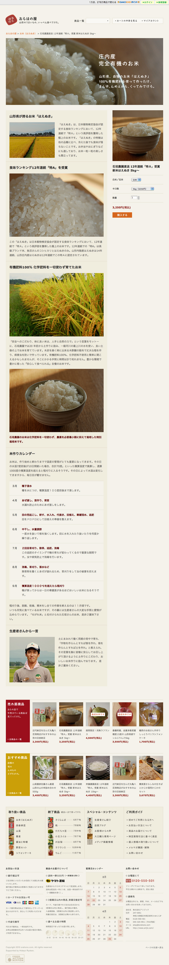 100228_orahonoya_03.jpg