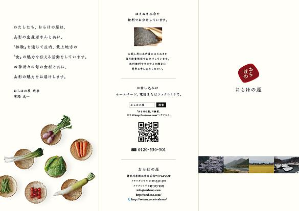 100415_orahono_leaflet_01.jpg