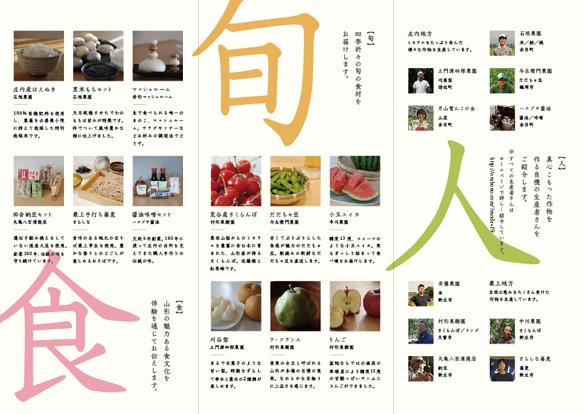 100415_orahono_leaflet_02.jpg