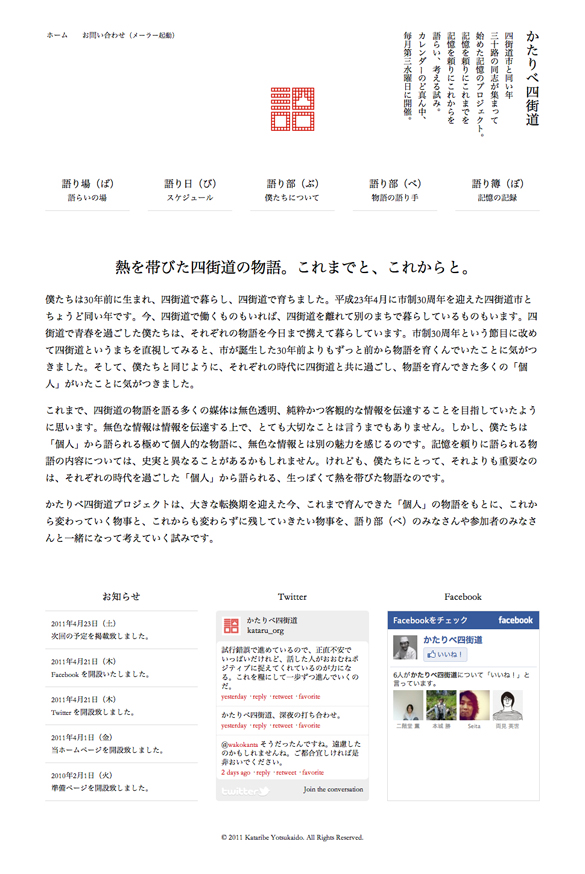 110430_kataribe_01.jpg