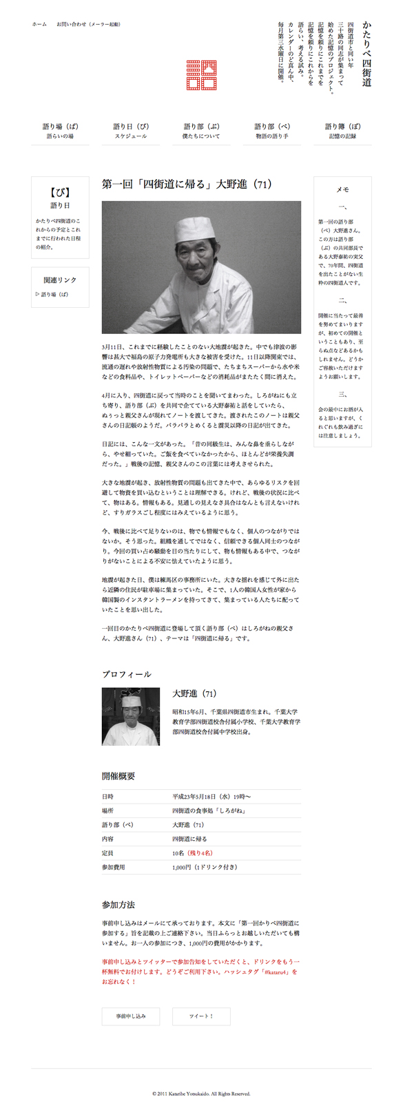 110430_kataribe_02.jpg