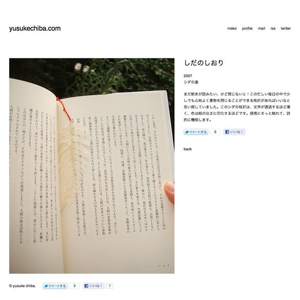 110923_yusukechiba_03.jpg